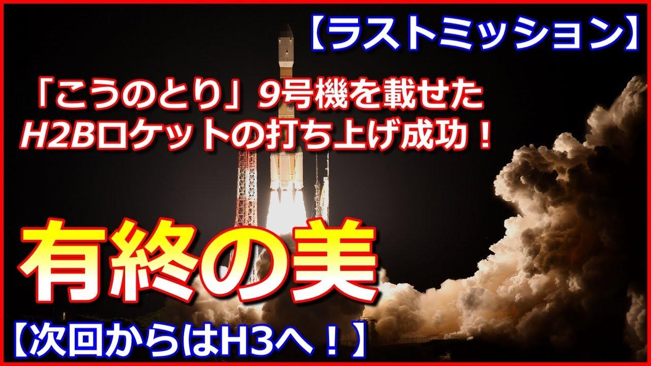 【ラストミッション】「こうのとり」9号機を載せたH2Bロケットの打ち上げ成功【次回からはH3へ!】