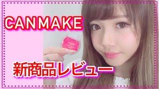 【CANMAKE】キャンメイク・新商品のチークティントをレビューしてみた♡