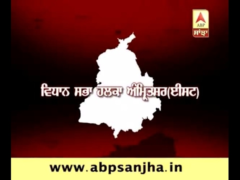 Leader: Vidhan Sabha constituency Amritsar(East)