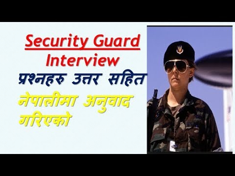 3.Security Guard / officer interview ।