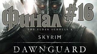 SKYRIM - серия 56 [Dawnguard #16. Лорд Харкон. Финал]