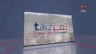 تعز في اسبوع | تقديم احمد البكاري  | الحلقة 19 | يمن شباب