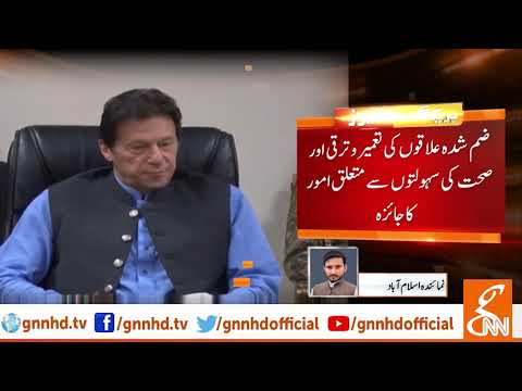 PM Imran Khan chairs federal cabinet session
