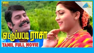 Ettupatti Rasa (1997)   Full Movie   Napoleon   Kushboo   Urvashi   (Full HD)