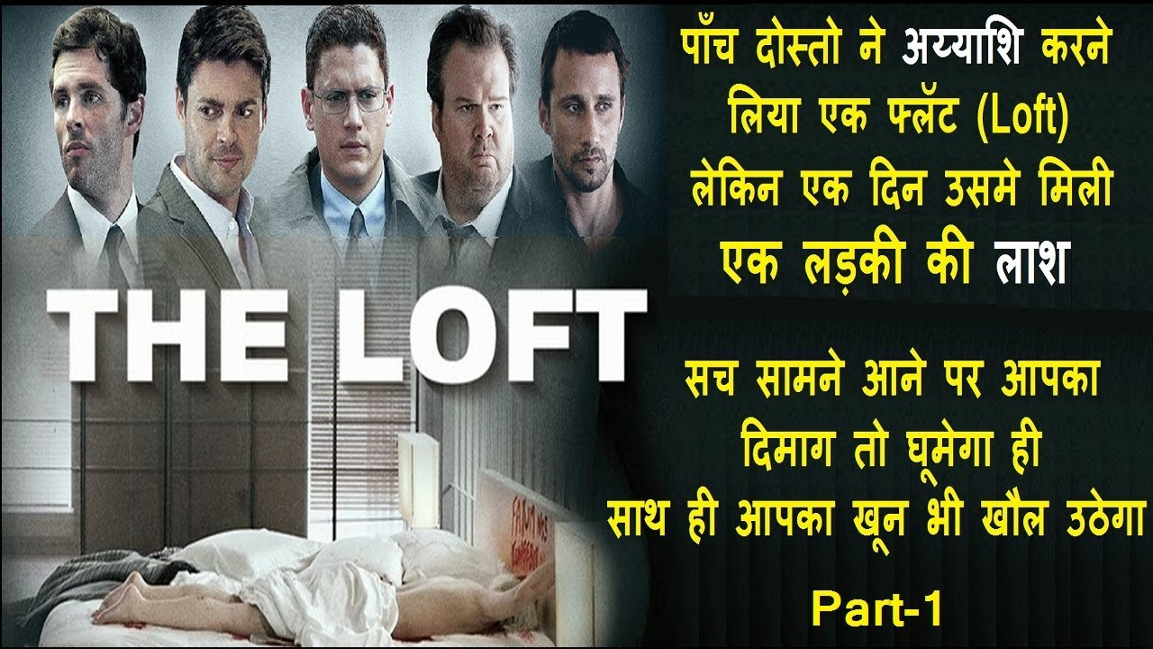 Download The Loft Movie Explained In Hindi | Part 1 | Hollywood MOVIES Explain In Hindi