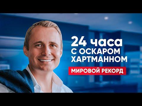 БЕЗ КУПЮР. Мировой рекорд. 24 часа с Оскаром Хартманном. Часть 1