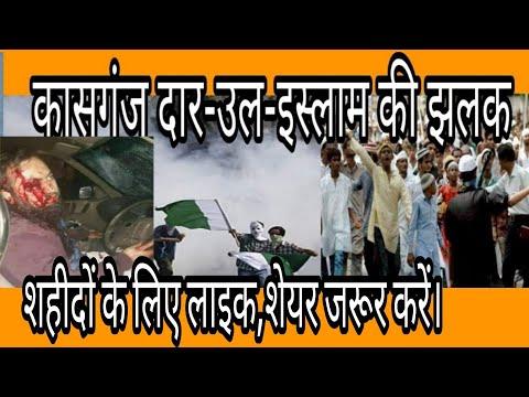 कासगंज दारूल इस्लाम की झलक। Hindus! Don't Take Kasganj Easy.