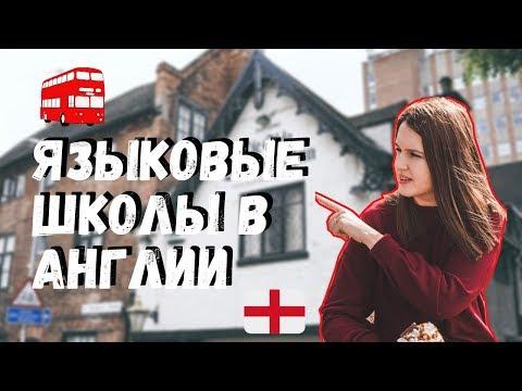 Языковые школы в