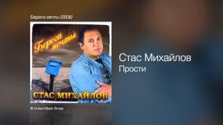 Стас Михайлов - Прости - Берега мечты /2006/