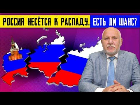 Россия несётся к