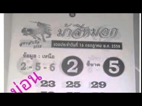 เลขเด็ดม้าสีหมอก งวดวันที่ 16/07/58