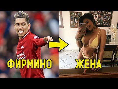 Как выглядят жены и девушки футболистов сборной Бразилии