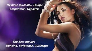 Лучшие фильмы. Танцы. Стриптиз. Бурлеск / The best movies. Dancing. Striptease. Burlesque