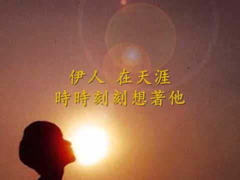 "Lawmovieworld 13 : (58)  陳蘭麗.. 伊人在天涯.. (電影""人在天涯"" 主題曲)"