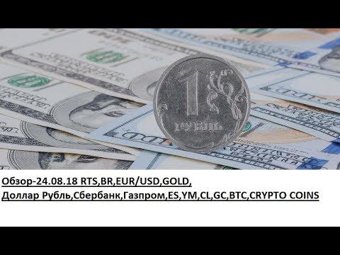 Обзор-24.08.18 RTS,BR,EUR/USD,GOLD, Доллар Рубль,Сбербанк,Газпром,ES,YM,CL,GC,BTC,CRYPTO COINS