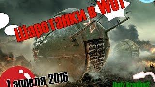 Стальные Шары Сталина в World of tanks