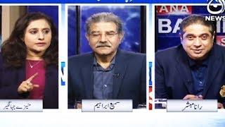 Aaj Rana Mubashar Ke Sath With Rana Mubashar - 14 December 2017 | Aaj News