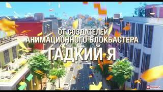 Зверобой трейлер 2017 г