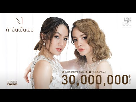 NEW JIEW - ถ้าฉันเป็นเธอ 【OFFICIAL MV】
