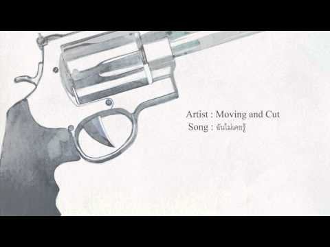 Moving and Cut - ฉันไม่เคยรู้   and