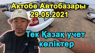 Актобе Автобазары   Тек KZ Қазақ учет көліктер 29.05.2021