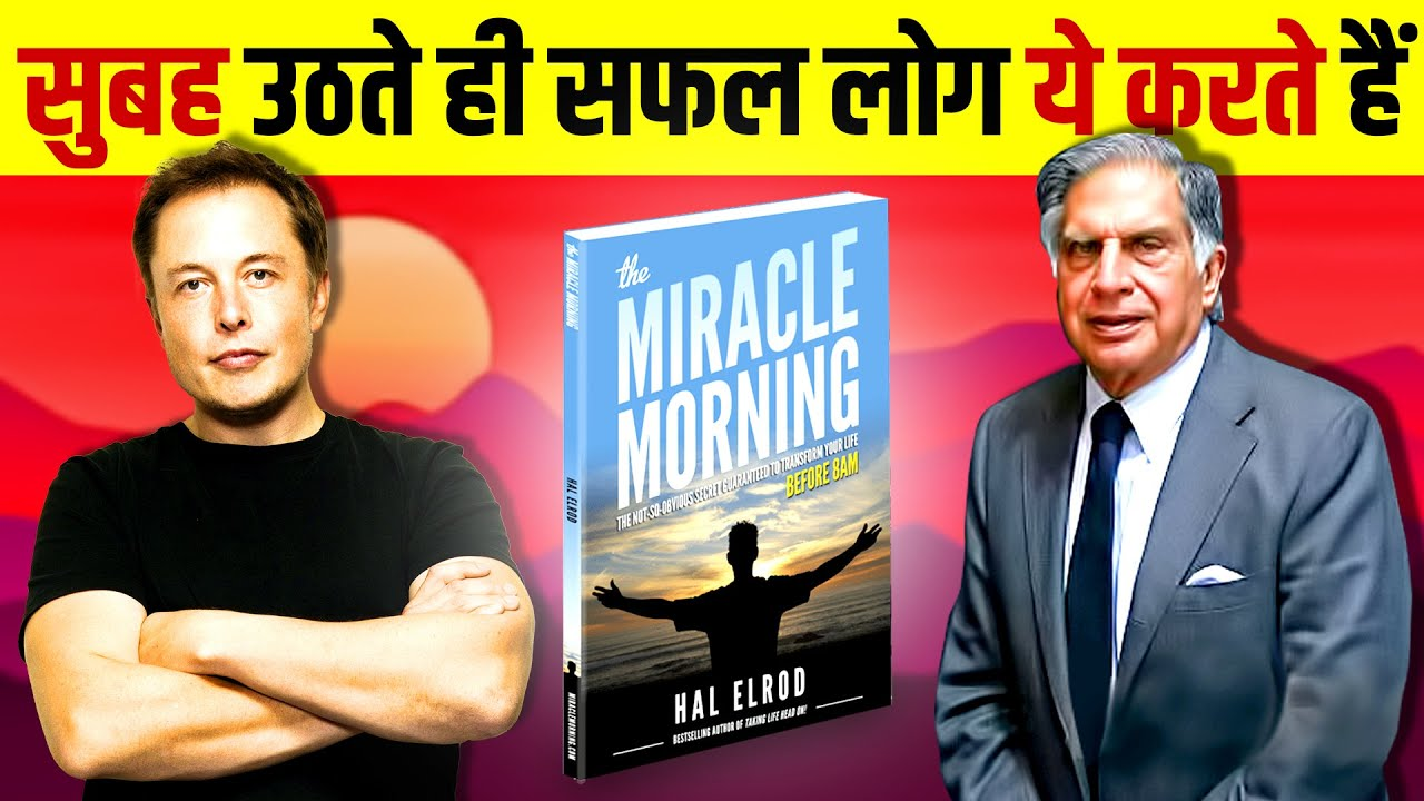 The Miracle Morning 🌤 6 Morning Habits of Successful People | Book Summary in Hindi | Hal Elrod