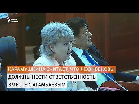 Карамушкина считает, что