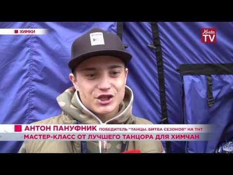 Мастер класс Антона Пануфника