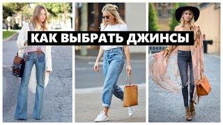 КАК ВЫБРАТЬ ИДЕАЛЬНЫЕ ДЖИНСЫ 2020 история джинсы клеш скинни бойфренды levis мода лето 2020