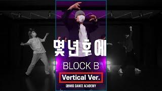 BLOCK B (블락비) - A FEW YEARS LATER (몇년후에)ㅣBAEKDO C…