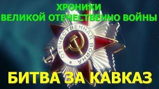 #8 Хроники Великой Отечественной войны. Фильм 7. Битва за Кавказ