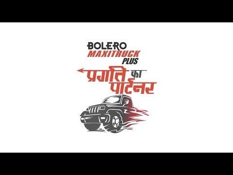 Mahindra Bolero Maxitruck plus testimonials- Kannada