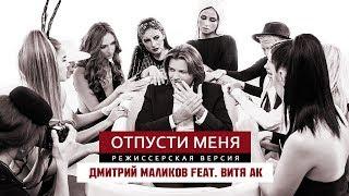 """Дмитрий Маликов feat Витя АК """"Отпусти меня"""" -  VER 2 0"""