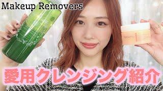 【敏感肌でもOK!】いつも使ってるクレンジング紹介♡/Makeup Removers!/yurika