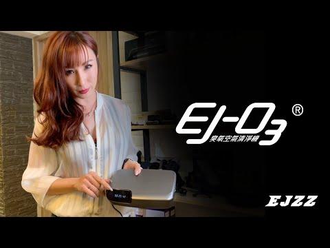 EJ O₃® 臭氧殺菌智能液晶觸控空氣清淨機