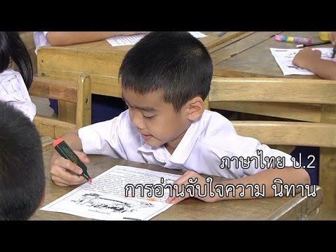 ภาษาไทย ป.2 การอ่านจับใจความ นิทาน ครูสุนันทา โยทองยศ