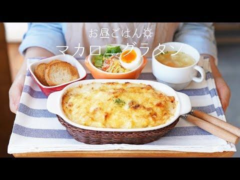 【定番】チーズとろ〜り♫ マカロニグラタンの作り方!【洋食・基本レシピ・オーブン料理】【料理レシピはParty Kitchen🎉】
