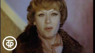 """Алиса Фрейндлих """"У природы нет плохой погоды"""" из к/ф """"Служебный роман"""" (1981)"""