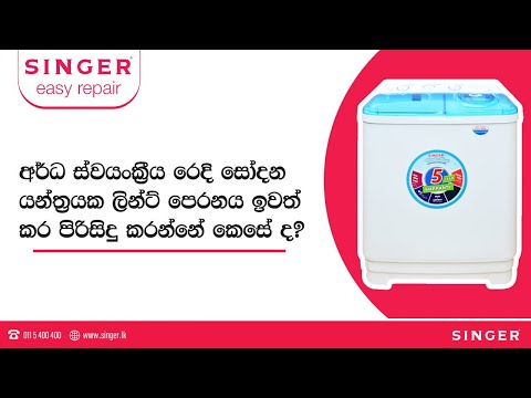 How to remove & clean lint filter in a semi automatic washing machine  W11