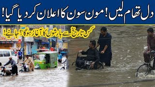 Weather Warning: Monsoon's date announced | Breaking News - Lahore News HD