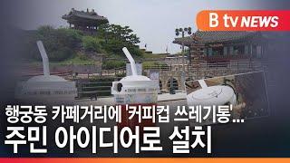[수원]행궁동 카페거리에 '커피컵 쓰레기통'...주민 아이디어로 설치