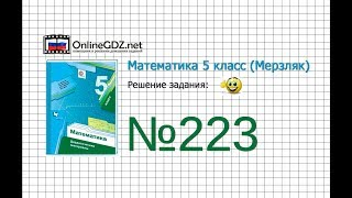 Задание №223 - Математика 5 класс (Мерзляк А.Г., Полонский В.Б., Якир М.С)