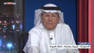السعودية.. تغييرات واسعة.. لخطة طموحة
