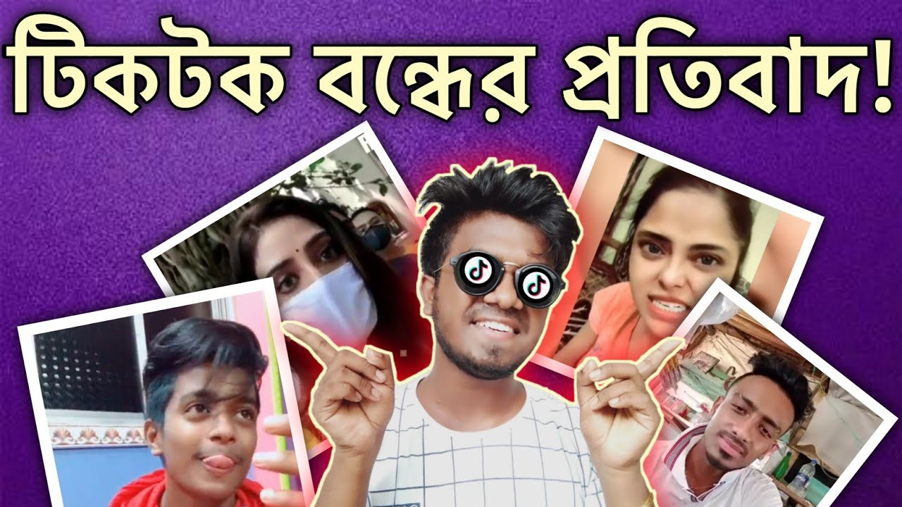 Tiktoker's Reaction After Tiktok Ban| টিকটিকির শেষ গল্প | Bengali Funny Video| The Dirty Guy