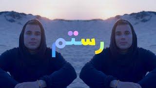 Смотреть клип Rostam - Unfold You