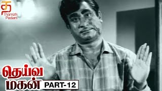 Deiva Magan Tamil Full Movie | Part 12 | HD | Sivaji Ganesan | Jayalalitha | Nambiar | Thamizh Padam