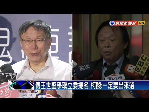 傳王世堅有意選立委 柯:他若不選我太遺憾-民視新聞