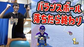 バランスボールマリカーがヤバイwww【マリオカート8DX】