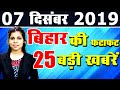 Latest Daily Bihar today news from Bihar districts in Hindi i.e. 7th  December 2019