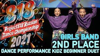 GIRLS BAND ★ 2ND PLACE ★ RDC21 Project818 Russian Dance Championship 2021 ★ KIDZ BEGINNER DUET